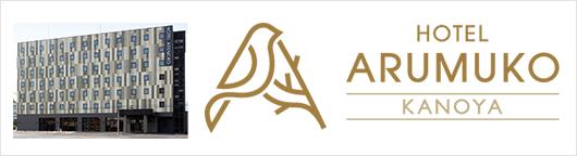 ホテルアルムコ