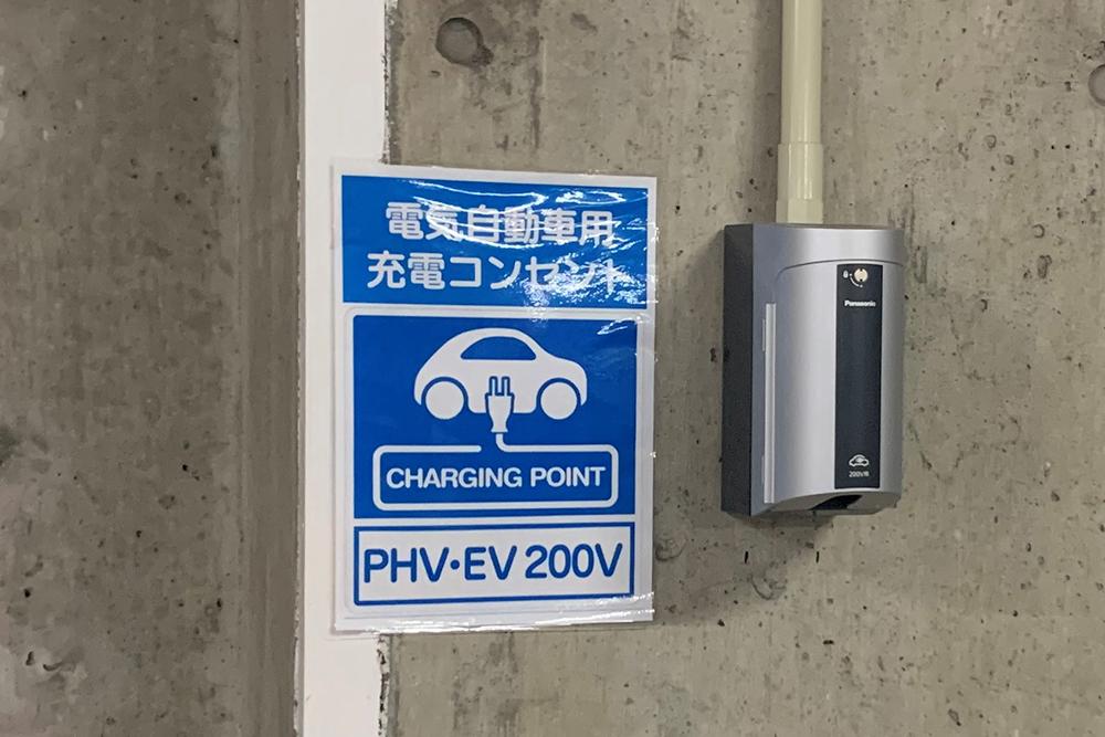 電気自動車用充電コンセント