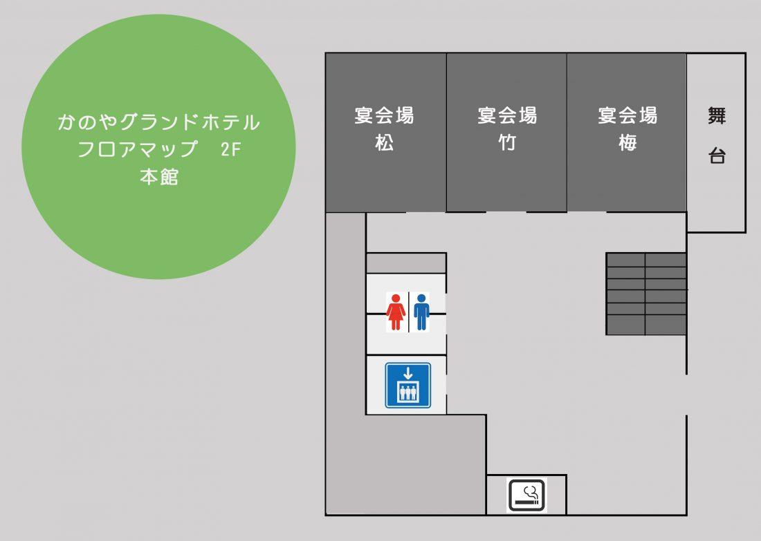 本館2階 フロアマップ