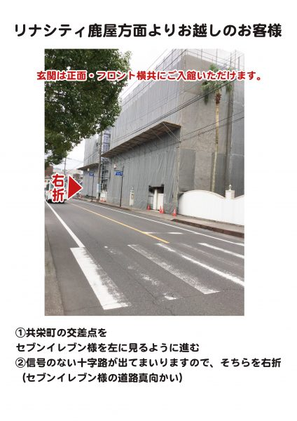 工事案内 NTT側